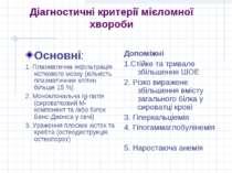 Діагностичні критерії мієломної хвороби Основні: 1. Плазматична інфільтрація ...