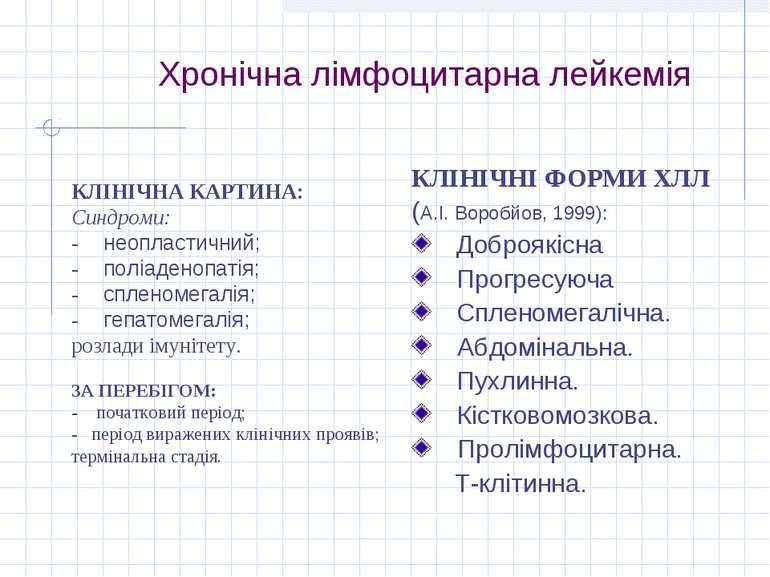 Хронічна лімфоцитарна лейкемія КЛІНІЧНІ ФОРМИ ХЛЛ (А.І. Воробйов, 1999): Доб...