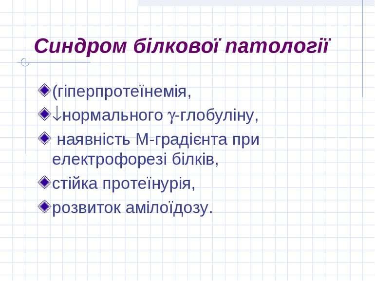 Синдром білкової патології (гіперпротеїнемія, нормального -глобуліну, наявніс...
