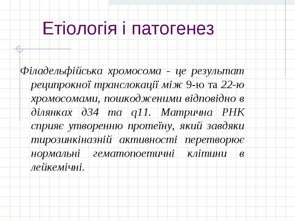 Етіологія і патогенез Філадельфійська хромосома - це результат реципрокної тр...
