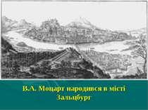 В.А. Моцарт народився в місті Зальцбург