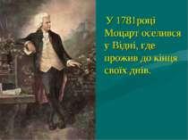У 1781році Моцарт оселився у Відні, где прожив до кінця своїх днів.