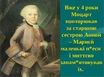 Вже у 4 роки Моцарт повторював за старшою сестрою Анной – Мариєй маленькі п*е...