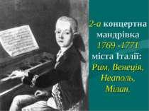 2-а концертна мандрівка 1769 -1771 міста Італії: Рим, Венеція, Неаполь, Мілан.