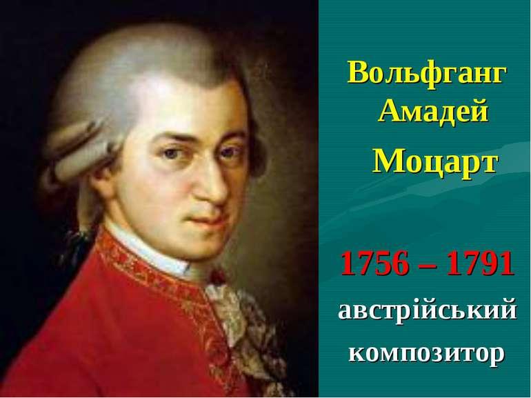 Вольфганг Амадей Моцарт 1756 – 1791 австрійський композитор