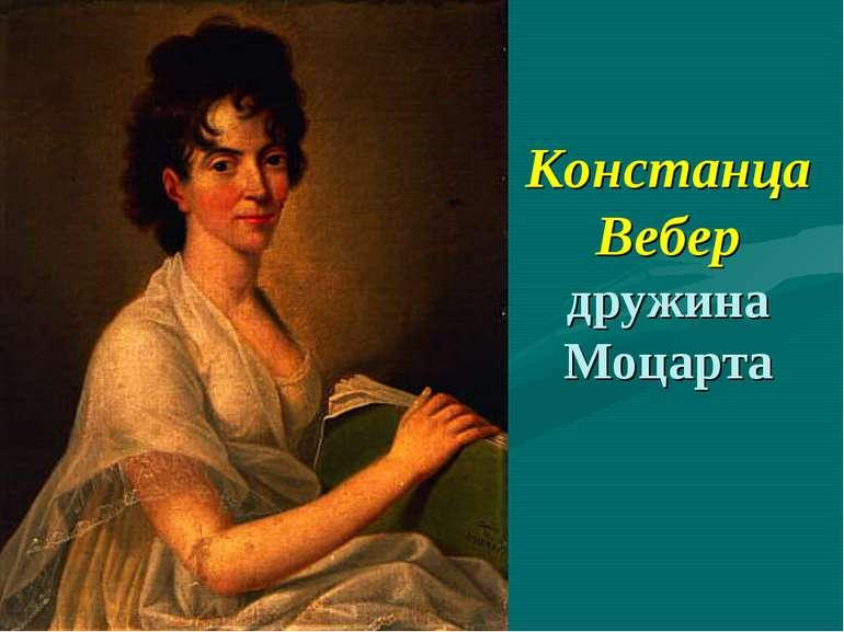 Констанца Вебер дружина Моцарта