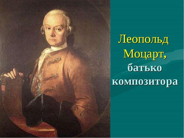 Леопольд Моцарт, батько композитора
