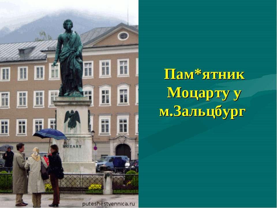 Пам*ятник Моцарту у м.Зальцбург