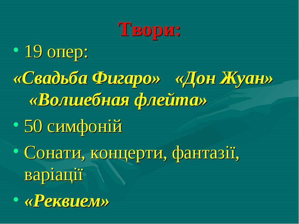 Твори: 19 опер: «Свадьба Фигаро» «Дон Жуан» «Волшебная флейта» 50 симфоній Со...