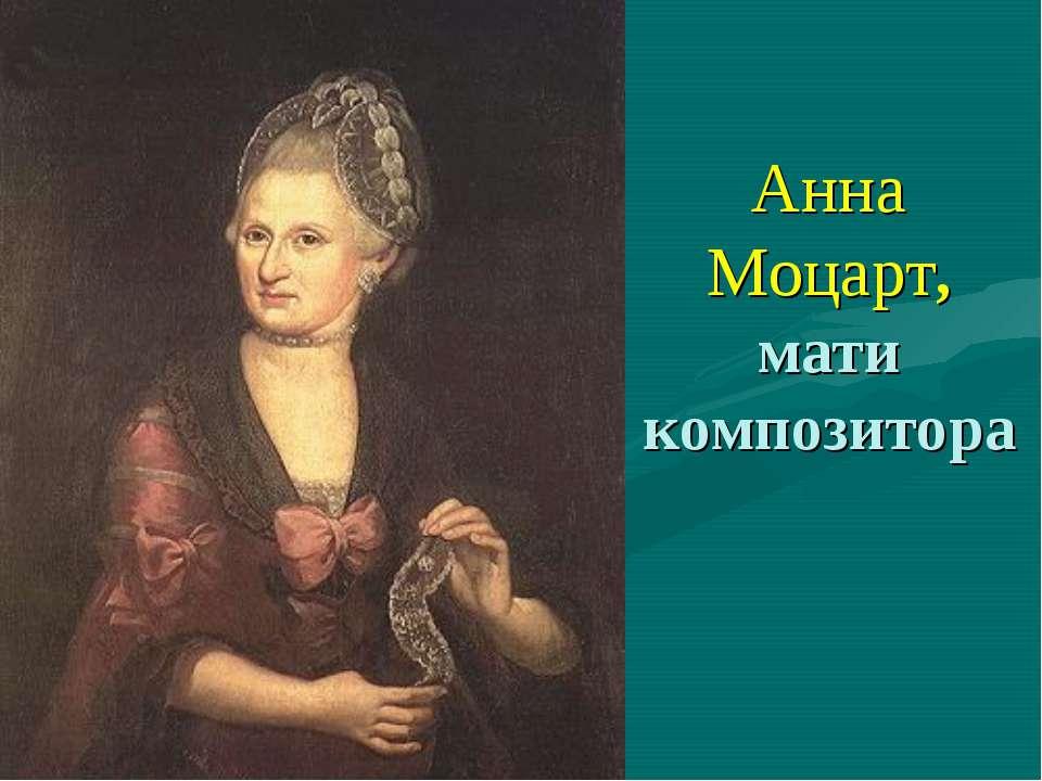 Анна Моцарт, мати композитора