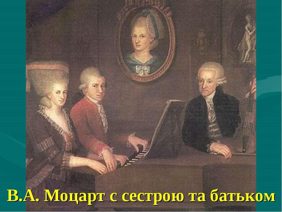 В.А. Моцарт с сестрою та батьком