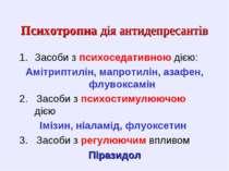 Психотропна дія антидепресантів Засоби з психоседативною дією: Амітриптилін, ...