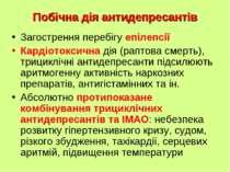 Побічна дія антидепресантів Загострення перебігу епілепсії Кардіотоксична дія...