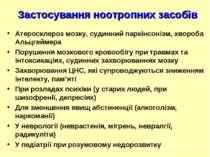 Застосування ноотропних засобів Атеросклероз мозку, судинний паркінсонізм, хв...