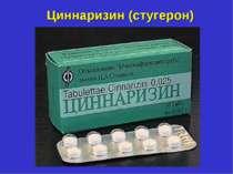 Циннаризин (стугерон)