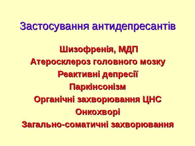 Застосування антидепресантів Шизофренія, МДП Атеросклероз головного мозку Реа...