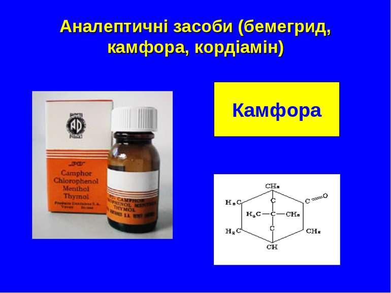 Аналептичні засоби (бемегрид, камфора, кордіамін) Камфора