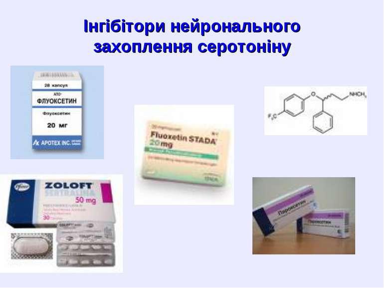 Інгібітори нейронального захоплення серотоніну