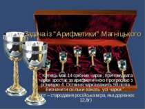 """Задача із """"Арифметики"""" Магніцького """" Купець мав 14 срібних чарок, причому ваг..."""