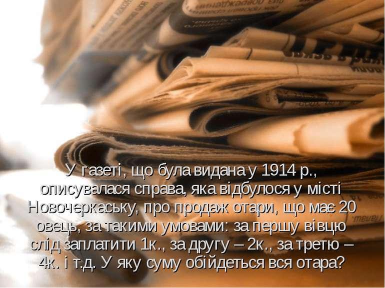 У газеті, що була видана у 1914 р., описувалася справа, яка відбулося у місті...