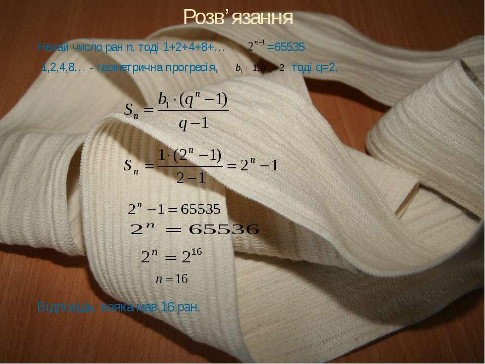 Розв'язання Нехай число ран n, тоді 1+2+4+8+… =65535 1,2,4,8… - геометрична п...