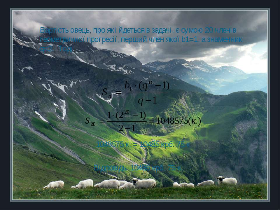 Вартість овець, про які йдеться в задачі, є сумою 20 членів геометричної прог...