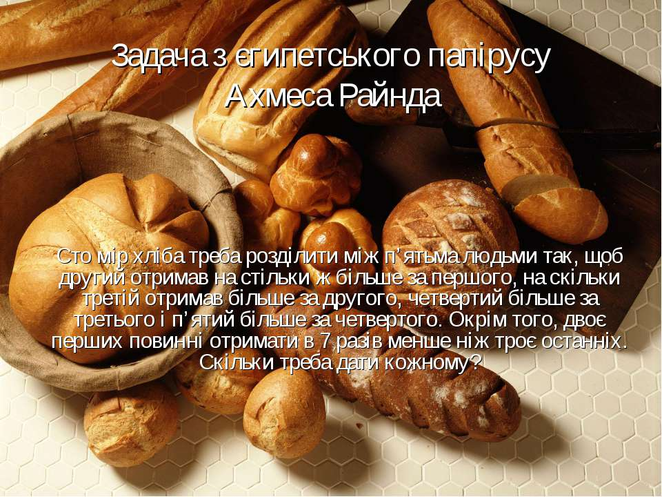 Задача з єгипетського папірусу Ахмеса Райнда Сто мір хліба треба розділити мі...