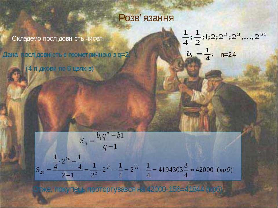 Розв'язання Складемо послідовність чисел Дана послідовність є геометричною з ...