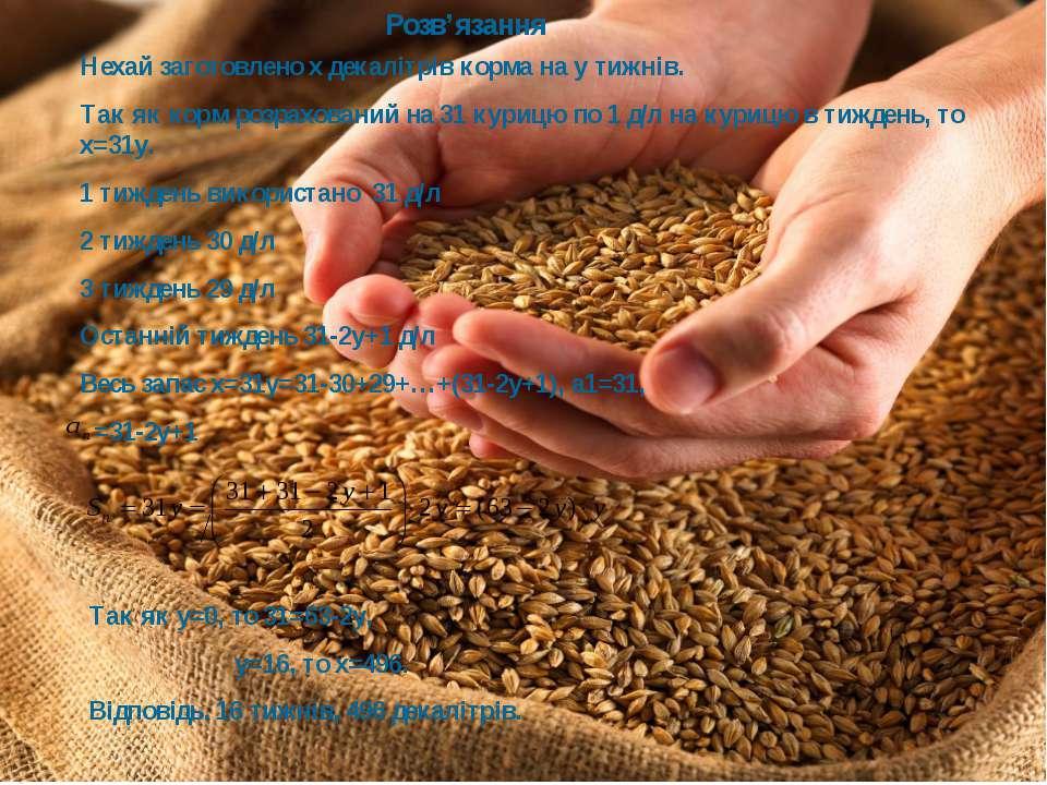 Нехай заготовлено х декалітрів корма на у тижнів. Так як корм розрахований на...