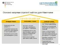 Визначаються нові пріоритети Стратегічні партнерства мобілізують дослідження ...