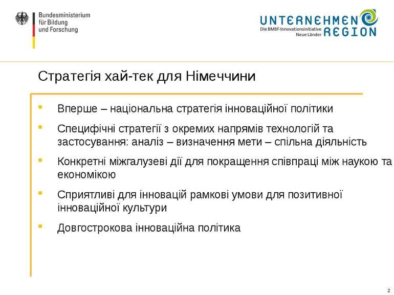 Вперше – національна стратегія інноваційної політики Специфічні стратегії з о...