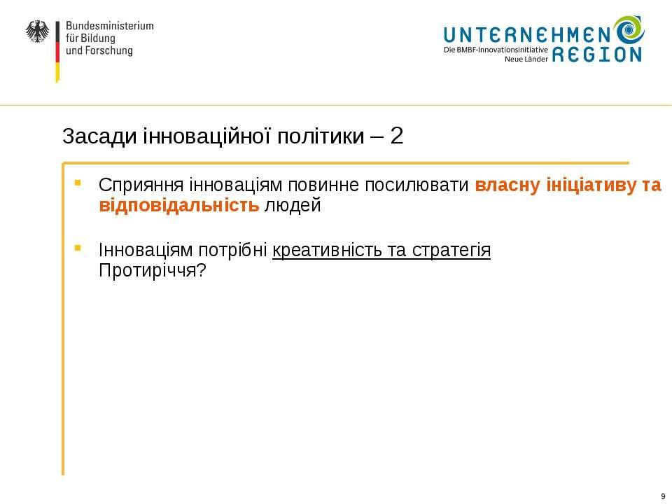 * Ausgangslage / Handlungsbedarf (II) Сприяння інноваціям повинне посилювати ...