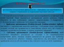 це способи психологічної діяльності та поведінки, що виробляються свідомо і с...