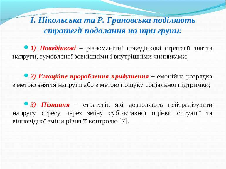 І.Нікольська та Р.Грановська поділяють стратегії подолання на три групи: 1)...