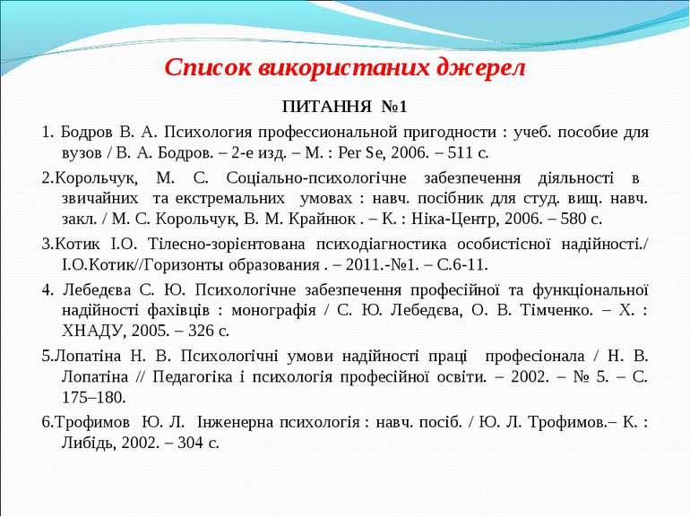 Список використаних джерел ПИТАННЯ №1 1. Бодров В. А. Психология профессионал...