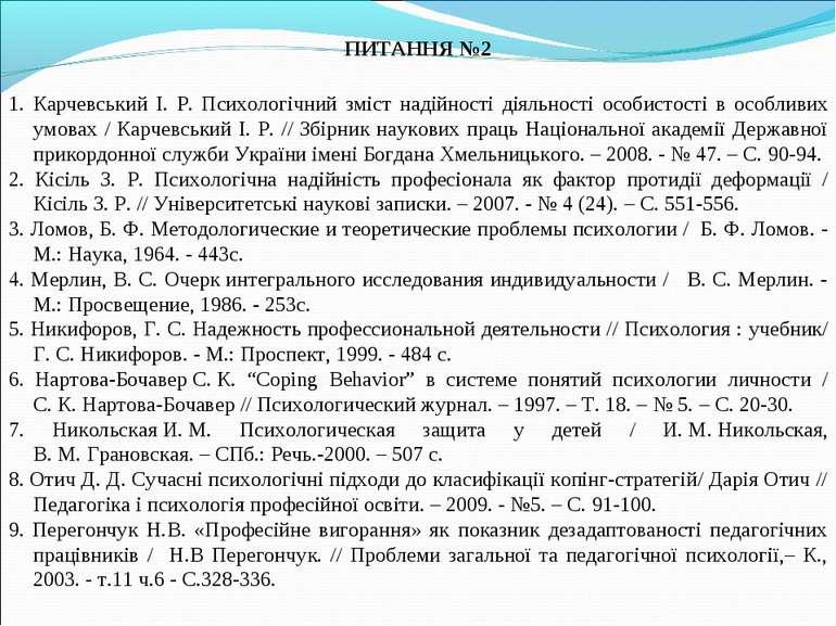 ПИТАННЯ №2 1. Карчевський І. Р. Психологічний зміст надійності діяльності осо...