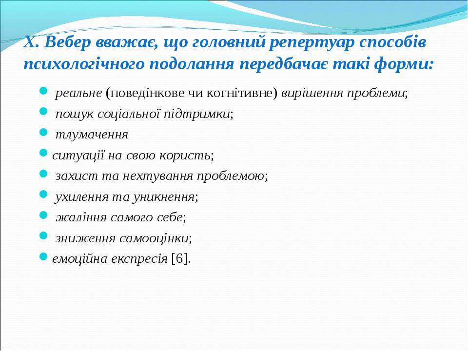Х.Вeбeр вважає, що головний репертуар способів психологічного подолання пере...