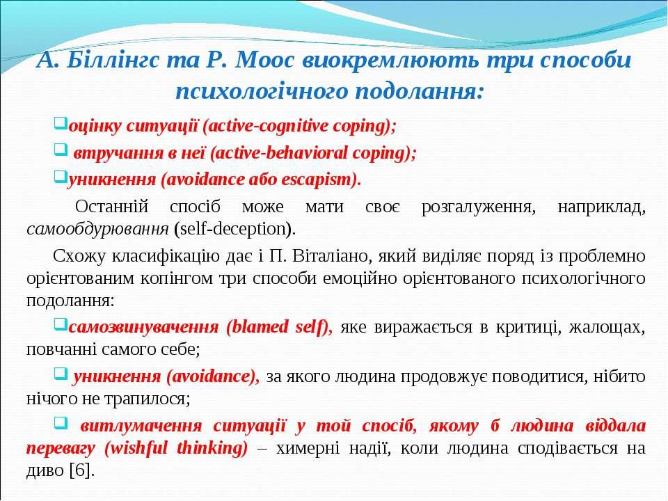 A.Біллінгс та Р.Mooс виокремлюють три способи психологічного подолання: оці...