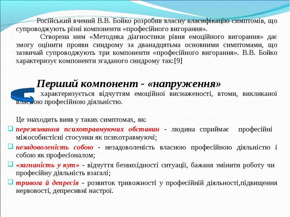 Російський вчений В.В. Бойко розробив власну класифікацію симптомів, що супро...