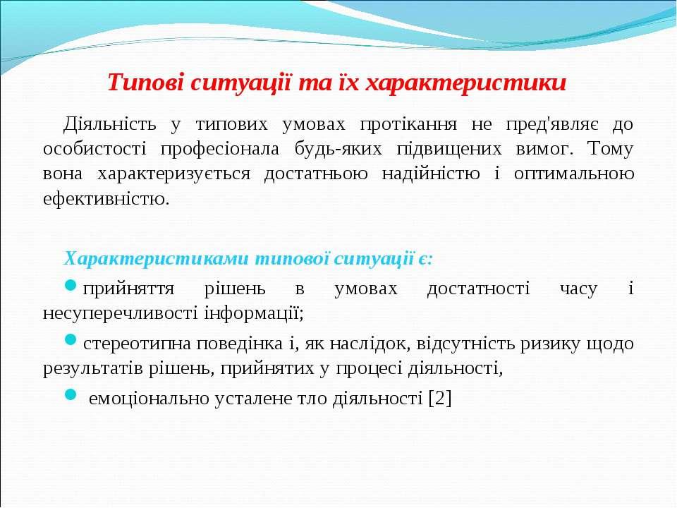 Типові ситуації та їх характеристики Діяльність у типових умовах протікання н...