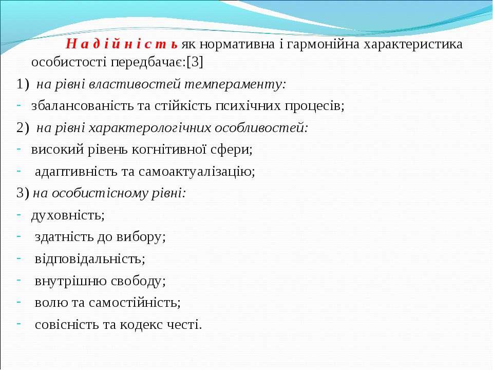 Н а д і й н і с т ь як нормативна і гармонійна характеристика особистості пер...