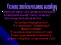 комічний ефект або сатиричне звучання визначеного пункту тексту, на якому зос...