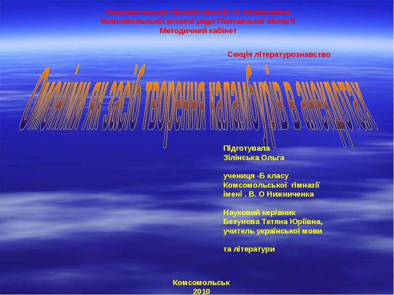 Комсомольська гімназія імені В. О. Нижниченка Комсомольської міської ради Пол...