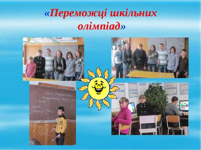 «Переможці шкільних олімпіад»