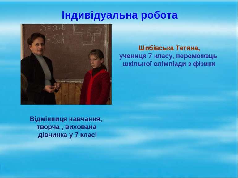 Індивідуальна робота Шибівська Тетяна, учениця 7 класу, переможець шкільної о...