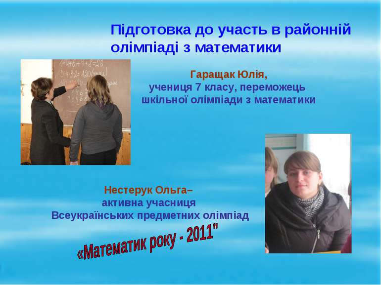 Гаращак Юлія, учениця 7 класу, переможець шкільної олімпіади з математики Під...
