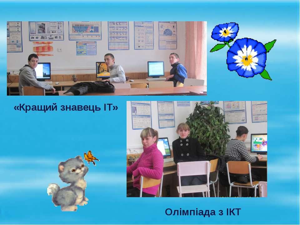 Олімпіада з ІКТ «Кращий знавець ІТ»