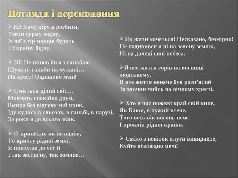 Ні! Хочу ліру я розбити, Узяти сурму мідну, Із неї з гір мерців будить І Укра...