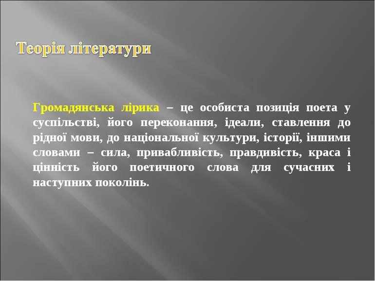 Громадянська лірика – це особиста позиція поета у суспільстві, його переконан...