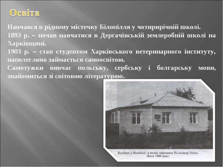 Навчався в рідному містечку Білопілля у чотирирічній школі. 1893 р. – почав н...